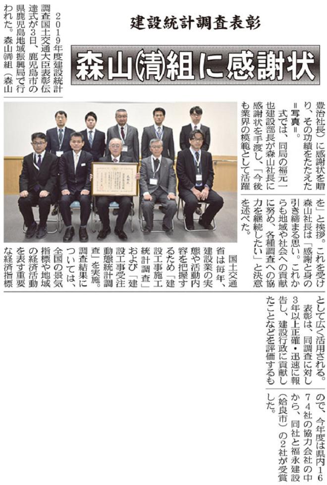 建設新聞切り抜き.png