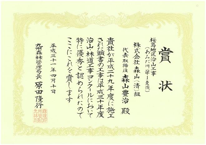 H31)桜島地区治山あみだ川.jpg