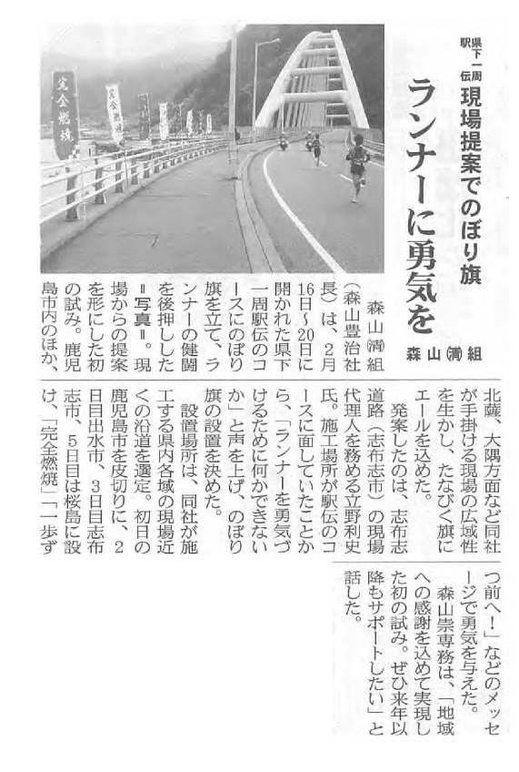 県下一周駅伝.jpg