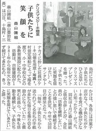 としまケーキ建設新聞2.jpg