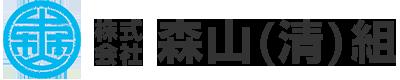 鹿児島の総合建設業(土木、港湾、建築)大正10年創業 株式会社森山(清)組